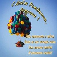 Открытка бесплатная с днем рождения женщине Леночке