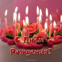 Открытка бесплатная с днем рождения женщине торт