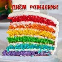 Открытка бесплатная с днём рождения мужчине торт