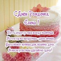 Открытка бесплатная с днём рождения женщине Елене красивая