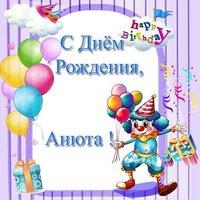 Открытка бесплатно с днем рождения Анюта