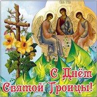 Открытка бесплатно со Святой Троицей