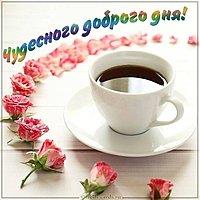 Открытка чудесного доброго дня