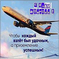 Открытка день авиации