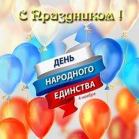 Открытка день единства России