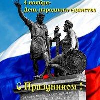 Открытка день единства в России