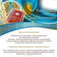 Открытка день конституции Казахстана