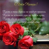 Открытка день матери стихи