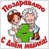 Открытка день медика