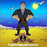 Открытка день морской пехоты России
