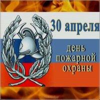 Открытка день пожарной охраны России