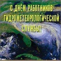Открытка день работников гидрометеорологической службы России