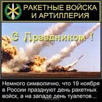 Открытка день ракетных войск