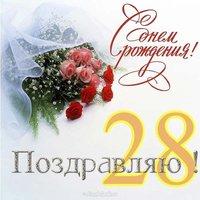 Открытка день рождения на 28 лет