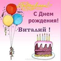 Открытка день рождения Виталий