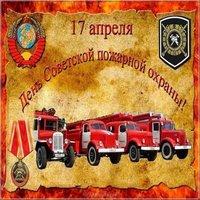 Открытка день советской пожарной охраны