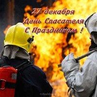 Открытка день спасателя Российской Федерации