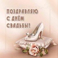 Открытка день свадьбы