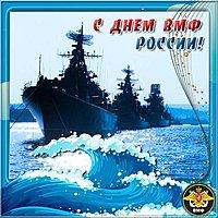 Открытка день военно морского флота России