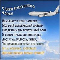 Открытка день воздушного флота России