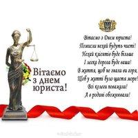 Открытка день юриста Украины