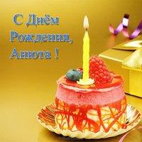 Открытка для Анюты с днем рождения