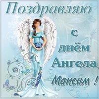 Открытка для Максима с днем ангела