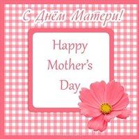 Открытка для мамы на день матери