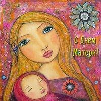 Открытка для мамы в день матери