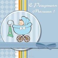 Открытка для новорожденных