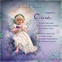 Открытка для Ольги с днем ангела