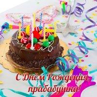 Открытка для прабабушки на день рождения