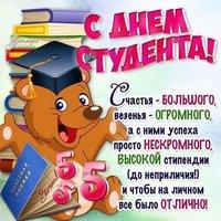 Открытка для студентов