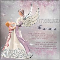 Открытка для Тамары с днем ангела