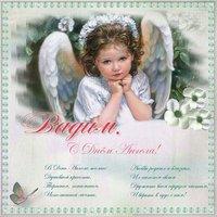 Открытка для Вадима с днем ангела