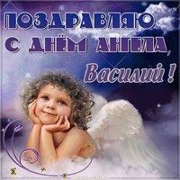 Открытка для Василия с днем ангела