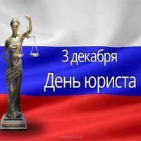 Открытка для юриста
