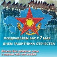 Открытка днем защитника отечества РК
