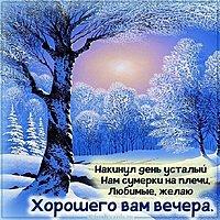 Открытка добрый зимний вечер хорошего настроения