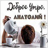 Открытка доброе утро Анатолий