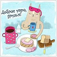 Открытка доброе утро друзья с позитивчиком
