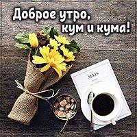 Открытка доброе утро кум и кума
