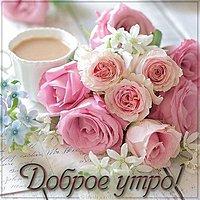 Открытка доброе утро лучшие кофе