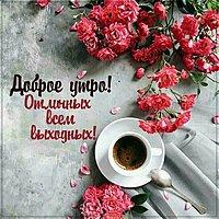 Открытка доброе утро прекрасных выходных