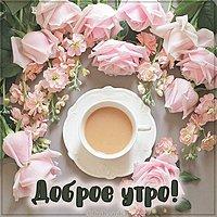 Открытка доброе утро утренний кофе