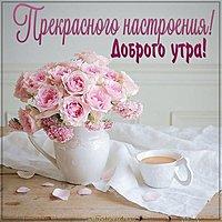Открытка доброго утра прекрасного настроения женщине
