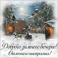 Открытка доброго зимнего вечера и отличного настроения