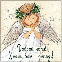 Открытка доброй ночи храни вас Господь