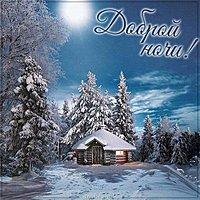 Открытка доброй ночи зимняя красивая