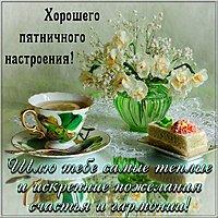 Открытка доброй пятницы и хорошего настроения